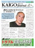 谷川 俊太郎さん